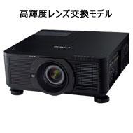 パワープロジェクターLX-MU700