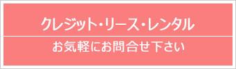 クレジット・リース・レンタル