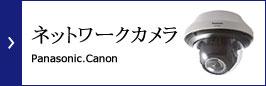 04ネットワークカメラ